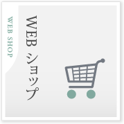WEBショップ