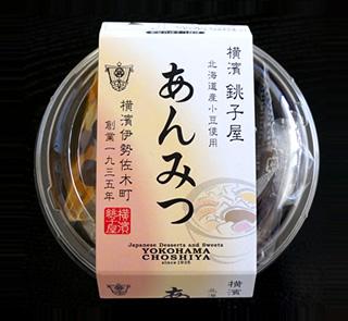 横濱銚子屋 あんみつ 195g