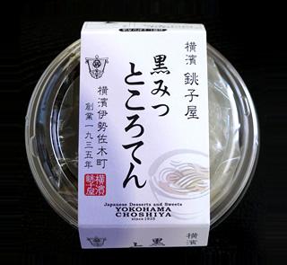 横濱銚子屋 黒みつ付 ところてん 190g