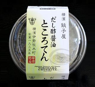横濱銚子屋 だし酢醤油付 ところてん 185g