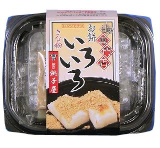 甘味専門店 お餅いろいろ(きな粉)