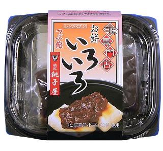 甘味専門店 お餅いろいろ(餡)